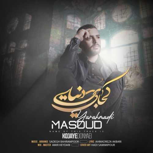 دانلود آهنگ جدید مسعود یاراحمدی بنام کجای دنیایی