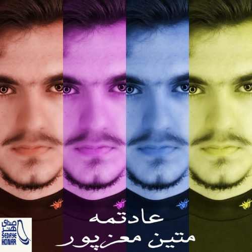 دانلود آهنگ جدید متین معزپور بنام عادتمه