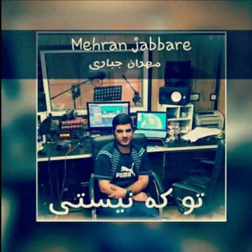 دانلود آهنگ جدید مهران جباری بنام تو که نیستی