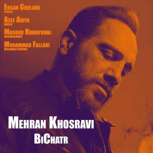 دانلود آهنگ جدید مهران خسروی بنام بی چتر