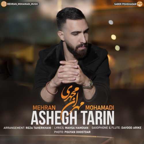 آهنگ جدید مهران محمدی بنام عاشق ترین