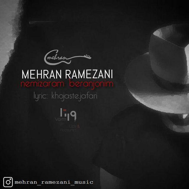 دانلود آهنگ جدید مهران رمضانی بنام نمیزارم برنجونیم