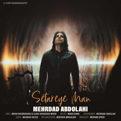 دانلود آهنگ جدید مهرداد عبدالهی بنام ستاره من