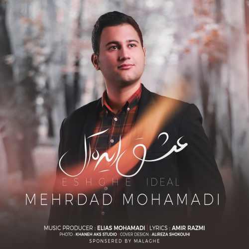 دانلود آهنگ جدید مهرداد محمدی بنام عشق ایده آل