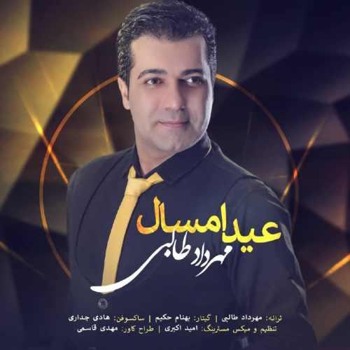دانلود آهنگ جدید مهرداد طالبی بنام عید امسال