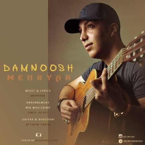 دانلود آهنگ جدید مهریاب بنام دمنوش