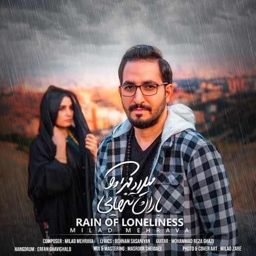 دانلود آهنگ جدید میلاد مهرآوا بنام باران تنهایی