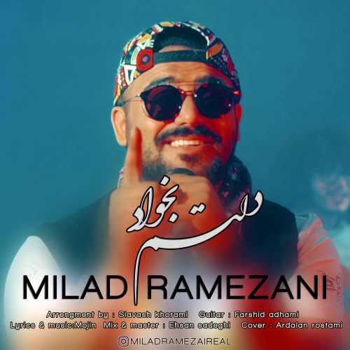 دانلود آهنگ جدید میلاد رمضانی بنام دلتم بخواد