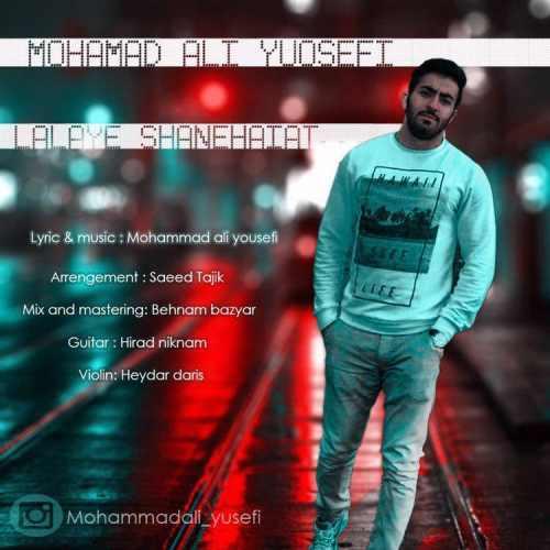 دانلود آهنگ جدید محمد علی یوسفی بنام لالایی شانه هایت
