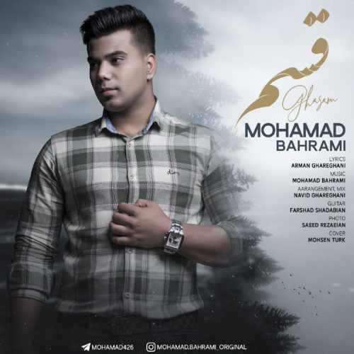 دانلود آهنگ جدید محمد بهرامی بنام قسم