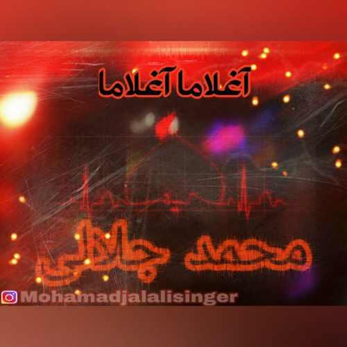 آهنگ جدید محمد جلالی بنام آغلاما آغلاما