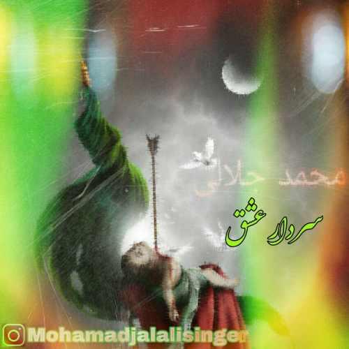 دانلود آهنگ جدید محمد جلالی بنام سردار عشق