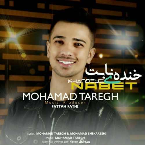 دانلود آهنگ جدید محمد طارق بنام خنده ی نابت