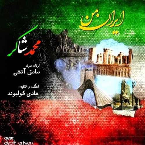 دانلود آهنگ جدید محمد شاکر بنام ایران من