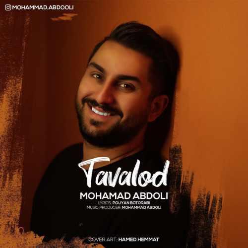 دانلود آهنگ جدید محمد عبدولی بنام تولد