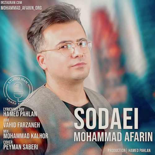 دانلود آهنگ جدید محمد آفرین بنام سودایی