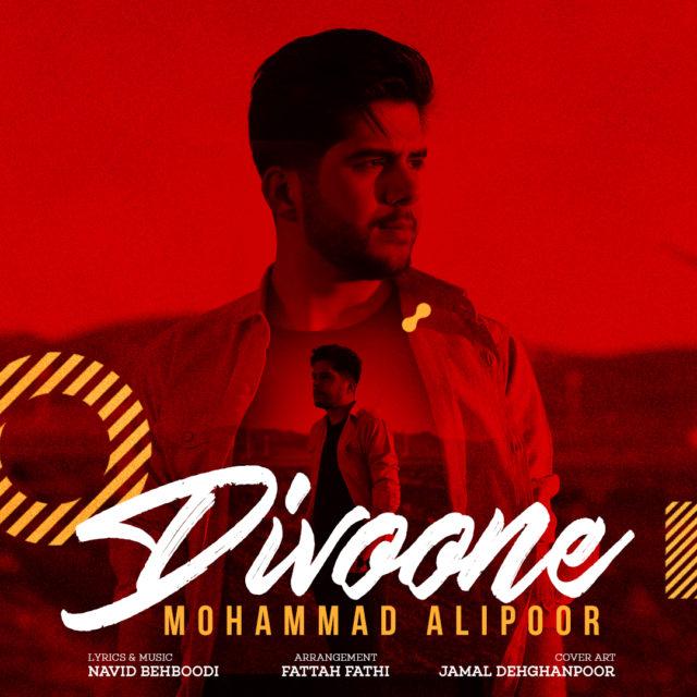 دانلود آهنگ جدید محمد علیپور بنام دیوونه