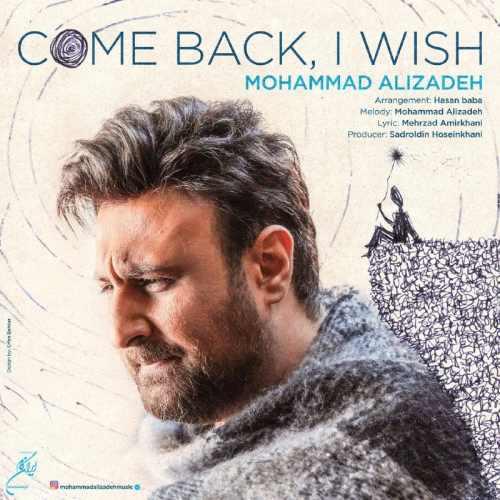 دانلود آهنگ جدید محمد علیزاده بنام برگردی ای کاش