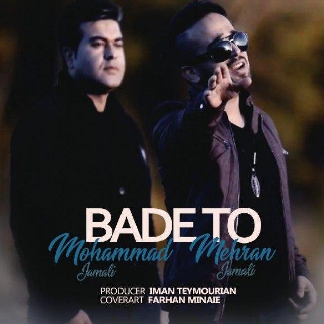 آهنگ جدید محمد و مهران جمالی بنام بعد تو