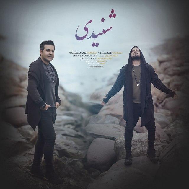 دانلود آهنگ جدید محمد و مهران جمالی بنام شنیدی