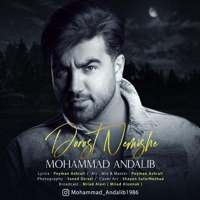 دانلود آهنگ جدید محمد عندلیب بنام درست نمیشه