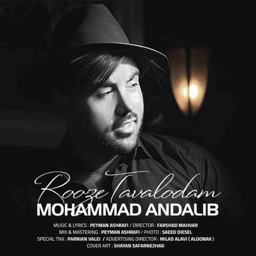 دانلود آهنگ جدید محمد عندلیب بنام روز تولدم