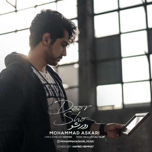 دانلود آهنگ جدید محمد عسکری بنام دور شو