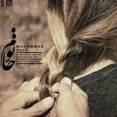 دانلود آهنگ جدید محمد دیوتی بنام خانوم