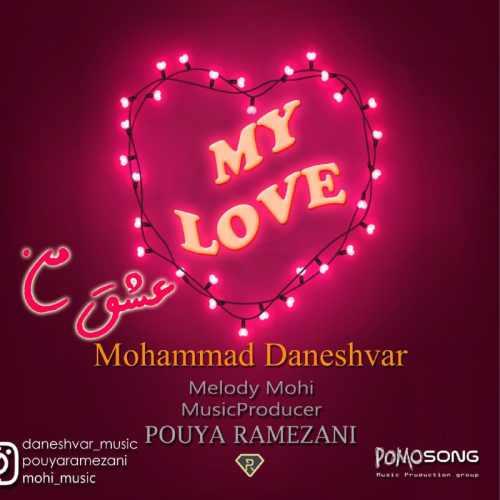 دانلود آهنگ جدید محمد دانشور بنام عشق من
