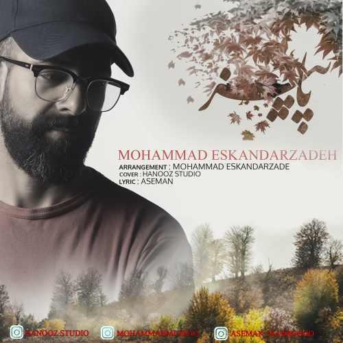 دانلود آهنگ جدید محمد اسکندرزاده بنام پاییز