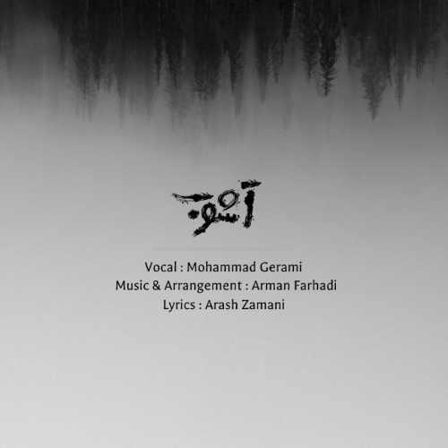 دانلود آهنگ جدید محمد گرامی بنام آشوب
