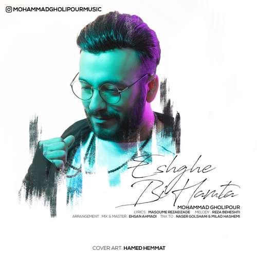 دانلود آهنگ جدید محمد قلیپور بنام عشق بی همتا