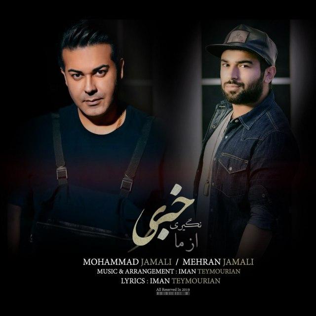 دانلود آهنگ جدید محمد جمالی و مهران جمالی بنام خبری نگیری از ما