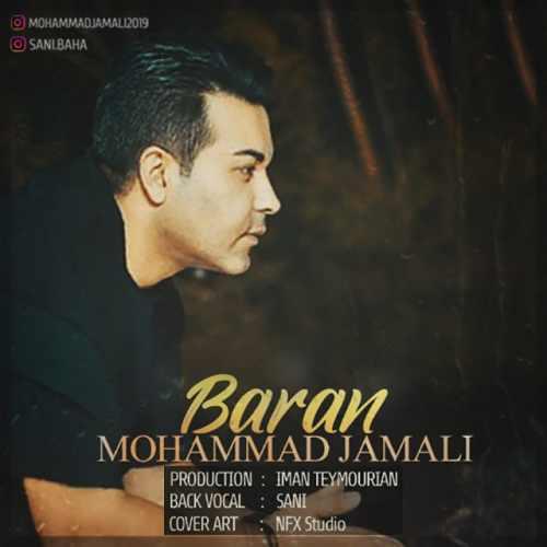 دانلود آهنگ جدید محمد جمالی بنام باران