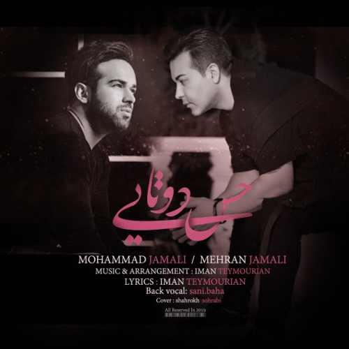 دانلود آهنگ جدید محمد جمالی و مهران جمالی بنام حس دوتایی