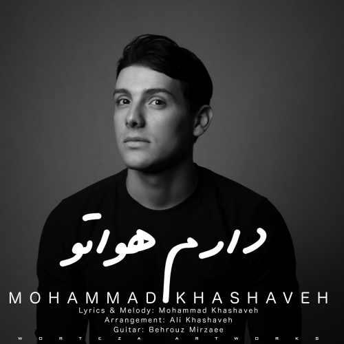دانلود آهنگ جدید محمد خشاوه بنام دارم هواتو
