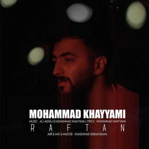 دانلود آهنگ جدید محمد خیامی بنام رفتن