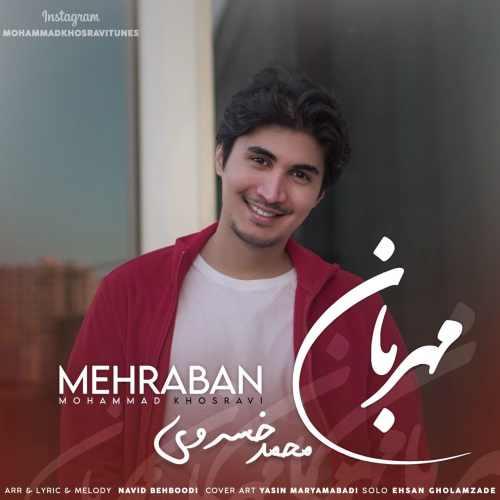 دانلود آهنگ جدید محمد خسروی بنام مهربان