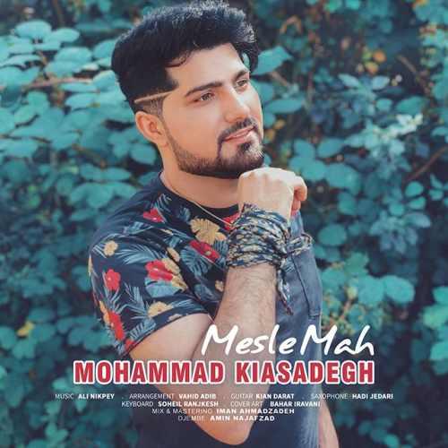دانلود آهنگ جدید محمد کیا صادق بنام مثل ماه