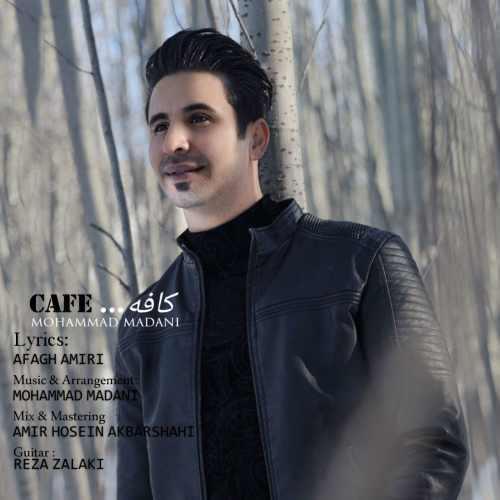 دانلود آهنگ جدید محمد مدنی بنام کافه