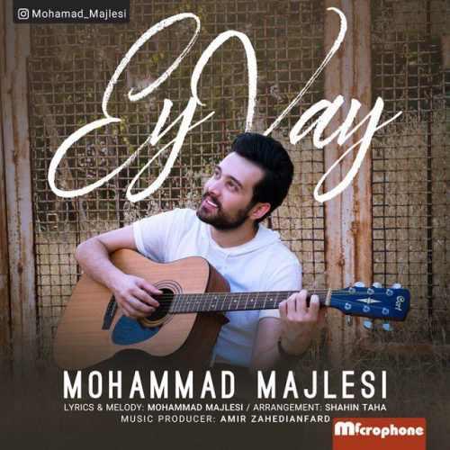 دانلود آهنگ جدید محمد مجلسی بنام ای وای