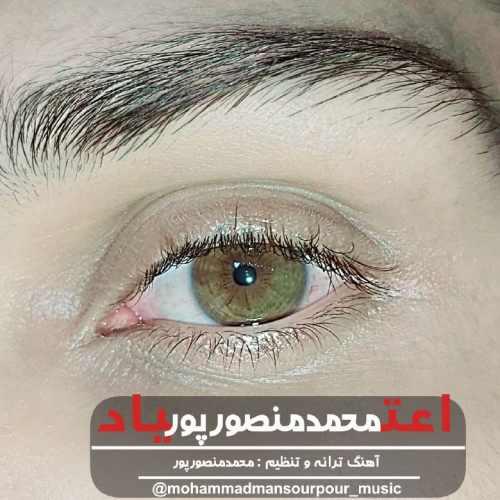 دانلود آهنگ جدید محمد منصورپور بنام اعتیاد