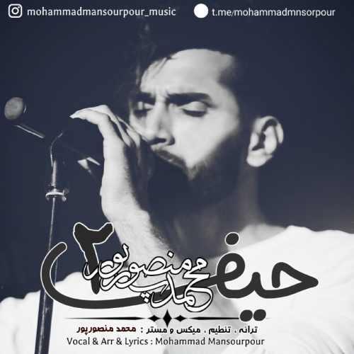 دانلود آهنگ جدید محمد منصورپور بنام حیف 2
