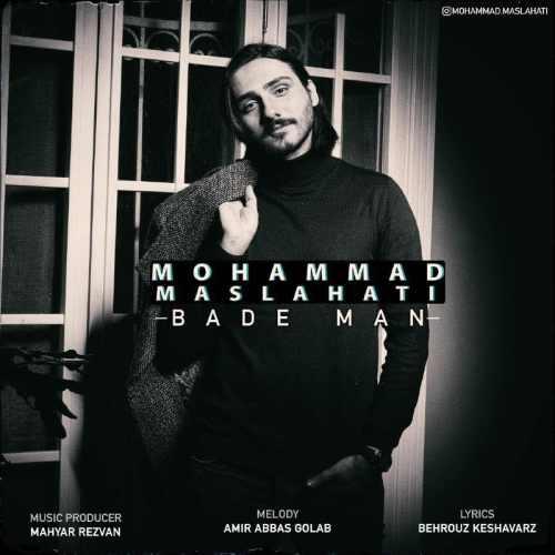 دانلود آهنگ جدید محمد مصلحتی بنام بعد من