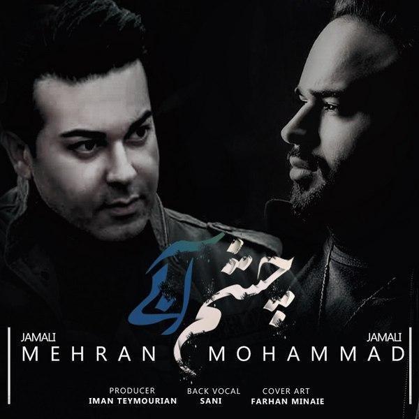 دانلود آهنگ جدید محمد و مهران جمالی بنام چشم آبی