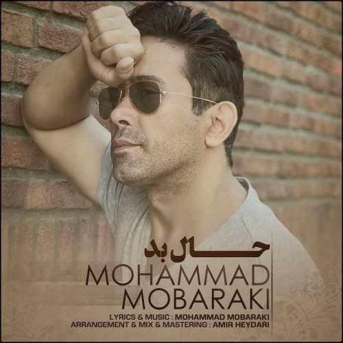 دانلود آهنگ جدید محمد مبارکی بنام حال بد