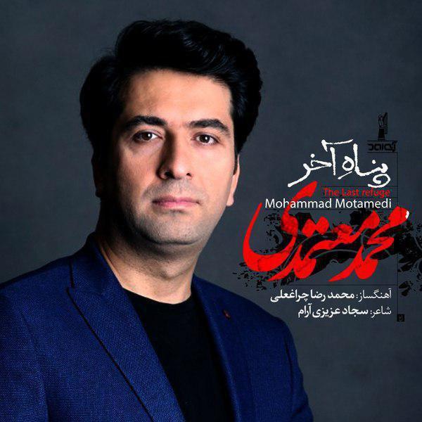 آهنگ جدید محمد معتمدی بنام پناه آخر