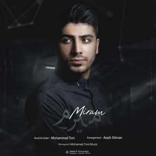 دانلود آهنگ جدید محمد تونی بنام میرم