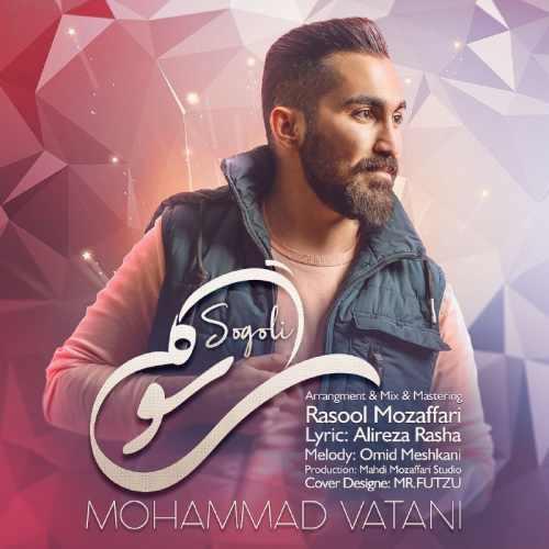 دانلود آهنگ جدید محمد وطنی بنام سوگلی