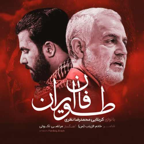 دانلود آهنگ جدید کربلایی محمد رضا نظری بنام طوفان ایران